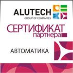 Официальный партнер Группы компаний АЛЮТЕХ по автоматике