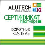 Официальный партнер Группы компаний АЛЮТЕХ по воротным системам